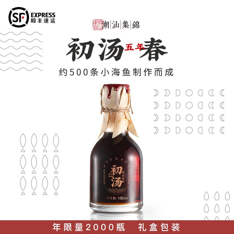 潮汕集锦鱼露初汤春5年古法酿造调料品特级家用正宗古早味150g