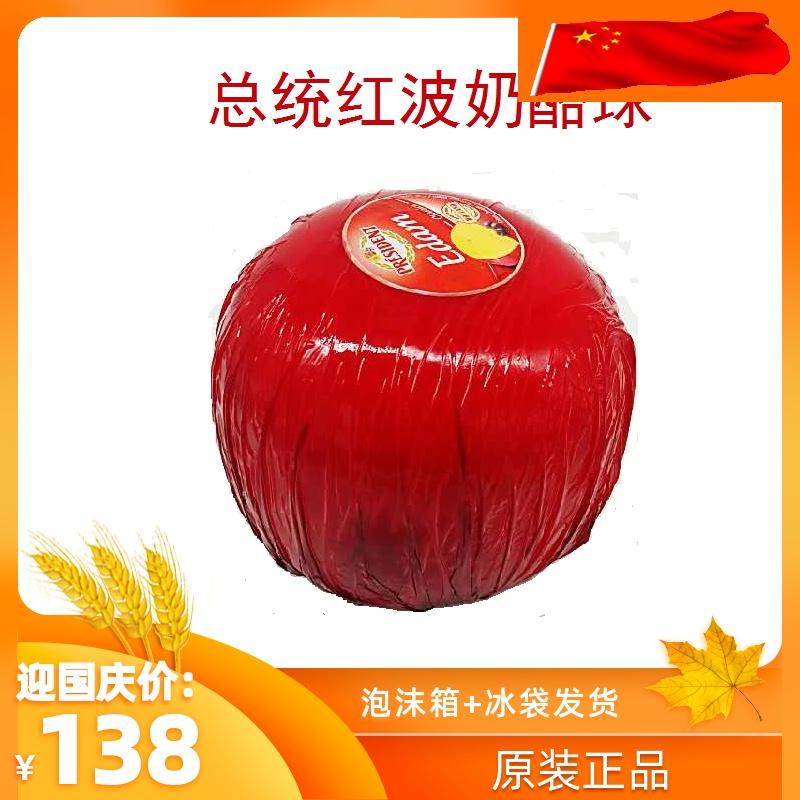 荷兰进口总统红波球状干酪 约1.88kg红波芝士即食干酪 配红酒奶酪热销0件包邮