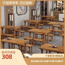 饭店餐桌实木复古烧烤面馆火锅快餐店桌子大排档小吃店餐桌椅组合