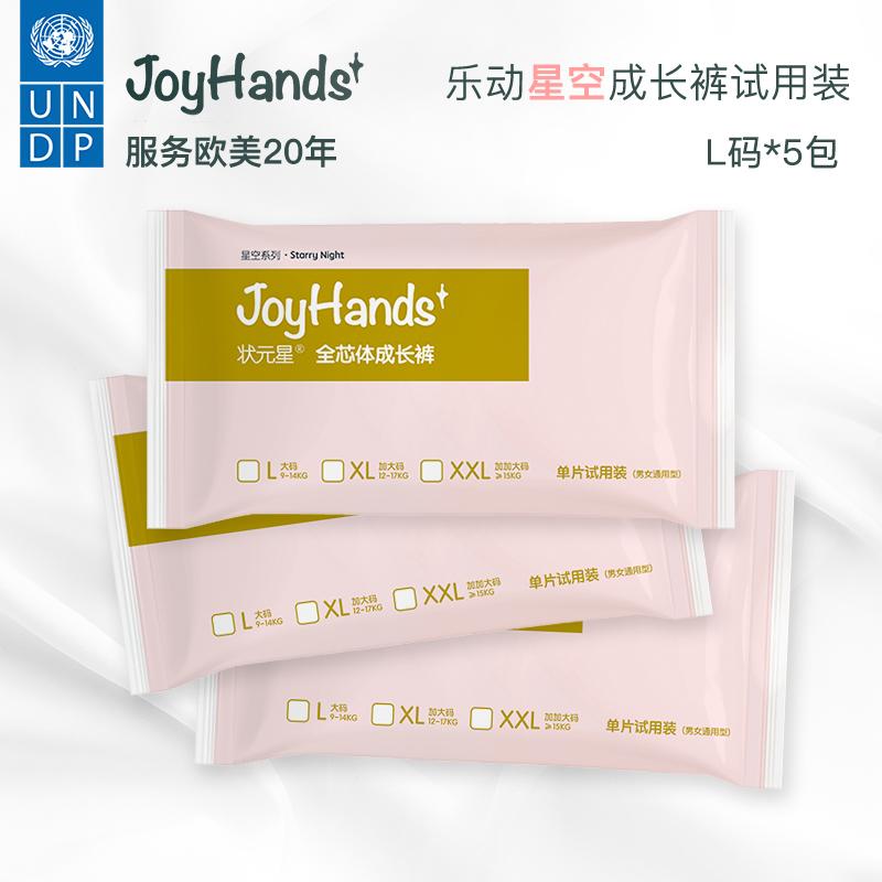 Joyhands状元星星空L5片婴儿拉拉裤试用装超薄透气男女宝宝学步裤券后14.90元