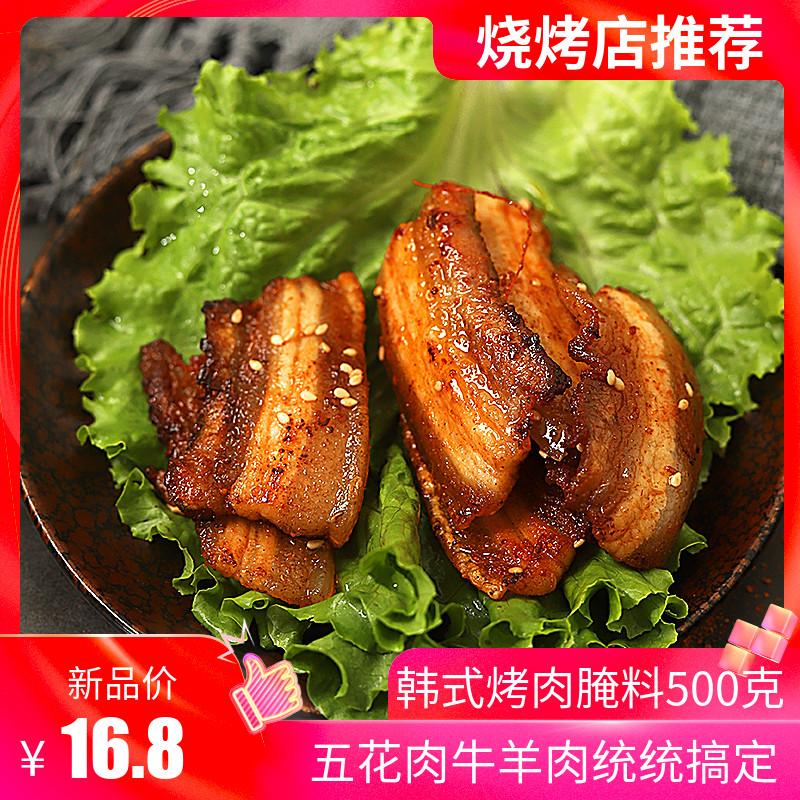 韩式烤肉腌料粉五花肉烤翅韩国烧烤料调料腌肉羊肉串调味料家用