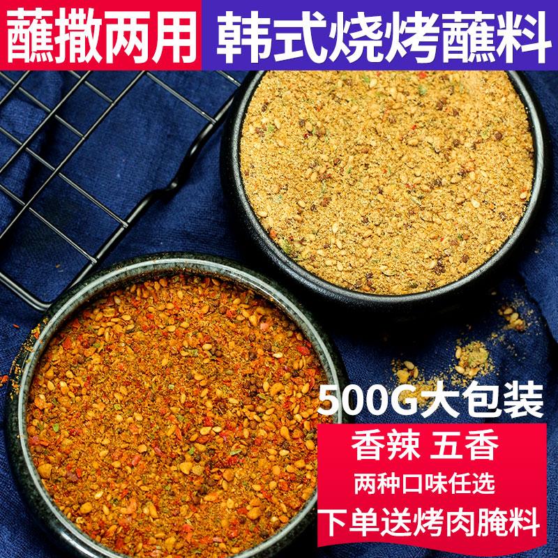 韩式烤肉蘸料韩国孜然粉东北烧烤粉调料腌料干料套装撒料全套家用