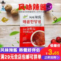 【满29元包邮】超级辣 明太鱼酱 金明太风味辣酱延边特产明太鱼
