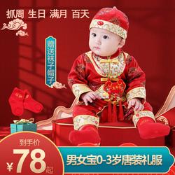 秋冬季抓周服儿童唐装男女童周岁生日满月一岁礼服过年拜年棉衣服