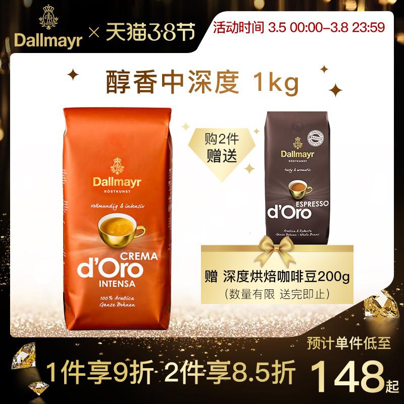 dallmayr达尔麦亚中深度烘焙咖啡豆1kg德国原装进口无糖黑咖啡