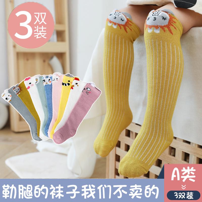 婴儿长筒袜春秋袜子纯棉新生宝宝防蚊过膝不勒腿秋冬薄款中筒长袜