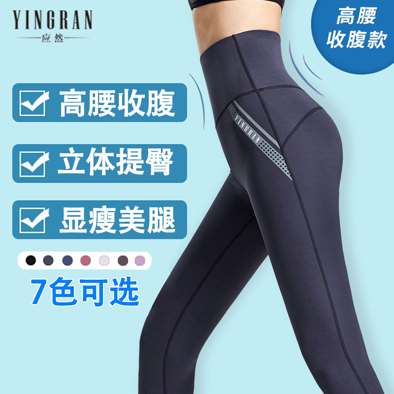 Status yoga pants female high waist hips summer thin section quick dry large size outside the tight sports pants female running fitness