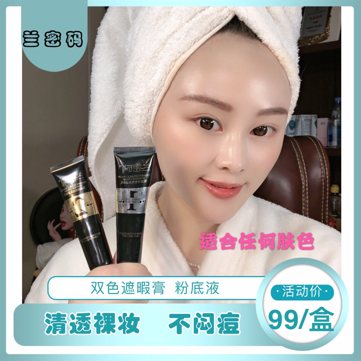 Kim LAN and the Lanlan password double color Concealer