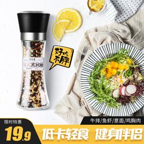 黑胡椒混合调味料带研磨器瓶海盐