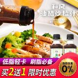 慧渲舍0脂肪油醋汁健身轻食蔬菜低脂芝麻酱料黑醋汁脱脂沙拉酱