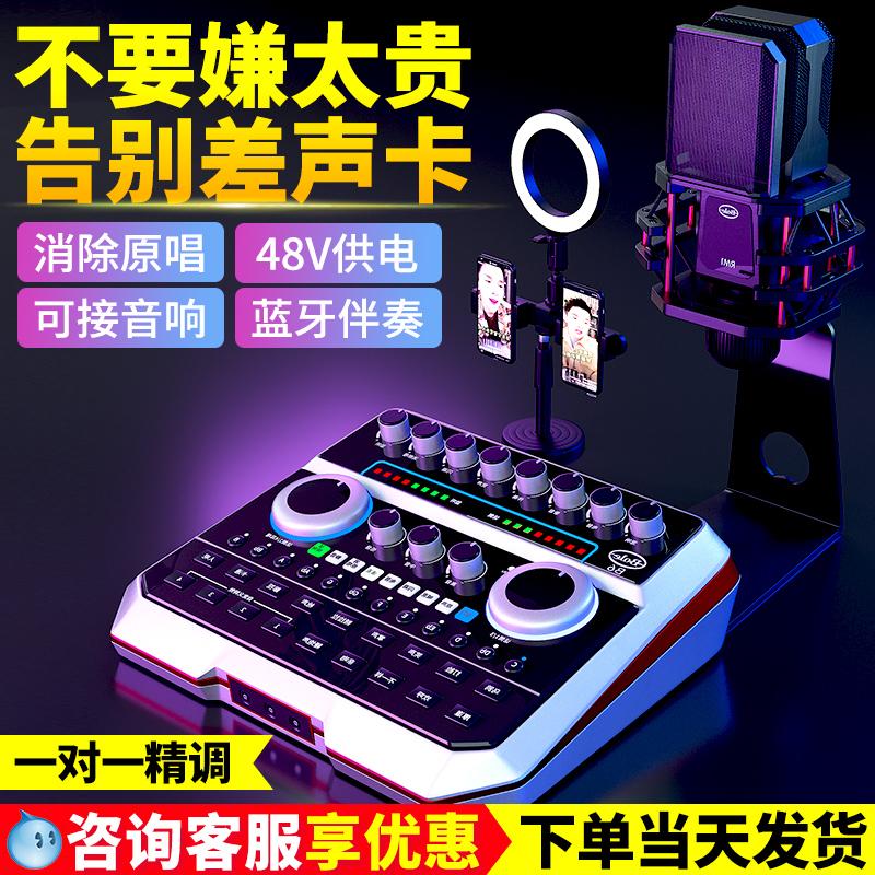 声佰乐B6外置声卡直播专用手机录音唱歌喊麦网红户外主播电脑高级专业通用外接游戏高端设备套装全套2021新款