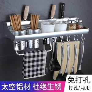 厨房置物架家用免打孔多功能刀架太空铝厨房用品壁挂式多层收纳架