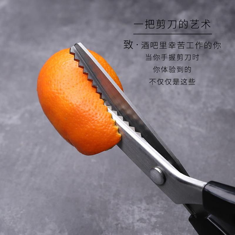 不锈钢锯齿剪刀橙皮柠檬皮形状剪刀花边剪刀鸡尾酒装饰剪刀吧台具