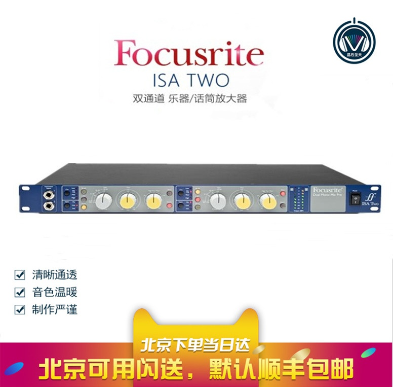 全新原装focusrite isa two话放