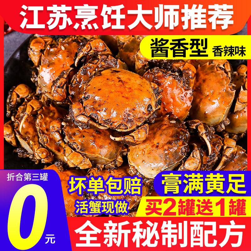 【买2送1】香辣蟹即食罐装大小闸蟹麻辣海鲜熟食小螃蟹300g/罐