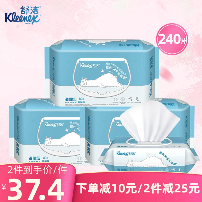 舒洁湿厕纸家庭装羊驼定制款80片*3包如厕湿巾除菌代替卷纸批发装