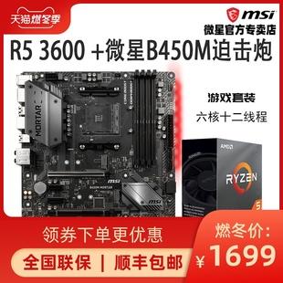 AMD 锐龙R5 2600X 3600盒装微星B450迫机炮 X570CPU主板套装3500x品牌