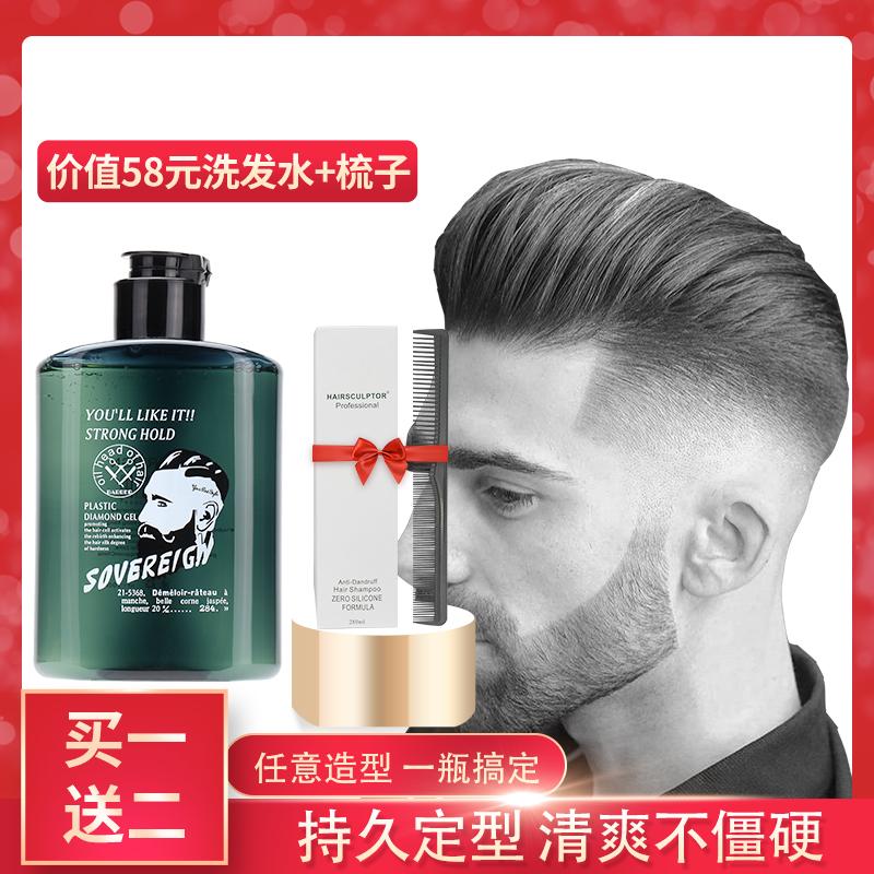 (用60元券)sovereign复古油头膏美发店专用发蜡定型无味发胶男士啫喱大背头