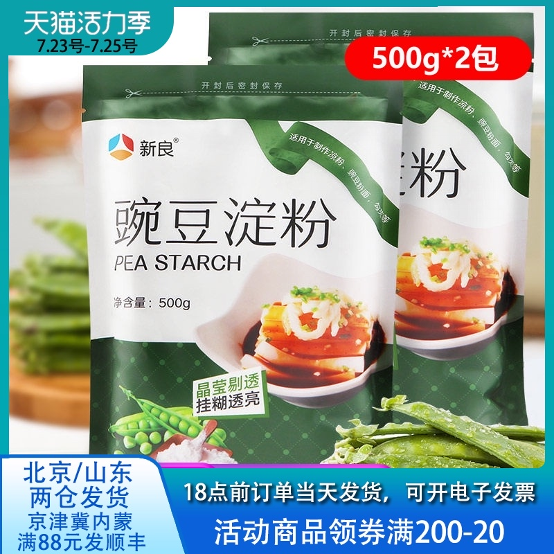 新良豌豆500g*2做凉皮纯碗豆面粉