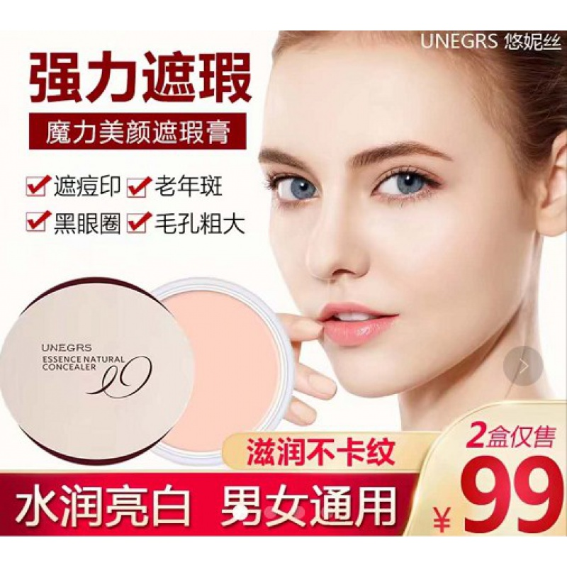 YUO brand store UEGRS Yunis rob crazy magic Concealer giant water supplement strong Concealer male and female general 2