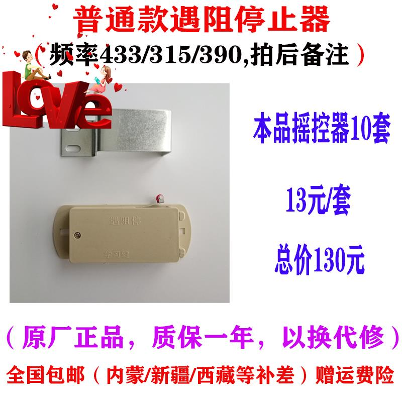 433 ordinary safety stop in case of resistance rolling door machine accessories rolling shutter motor electric rolling shutter g door opening slow stop switch