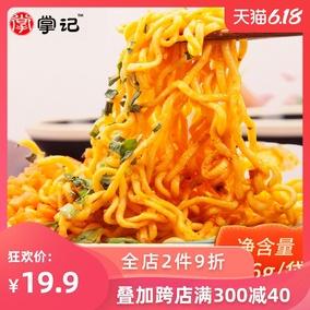 掌記咸蛋黃拌面116g*5袋裝越南風味方便面網紅泡面火雞面帶醬料包
