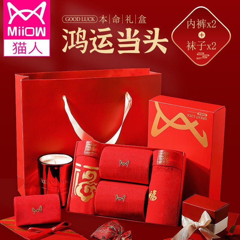 Cat mans birthday red cotton mens underwear flat angle socks lucky gift box set year of the ox red wedding gift