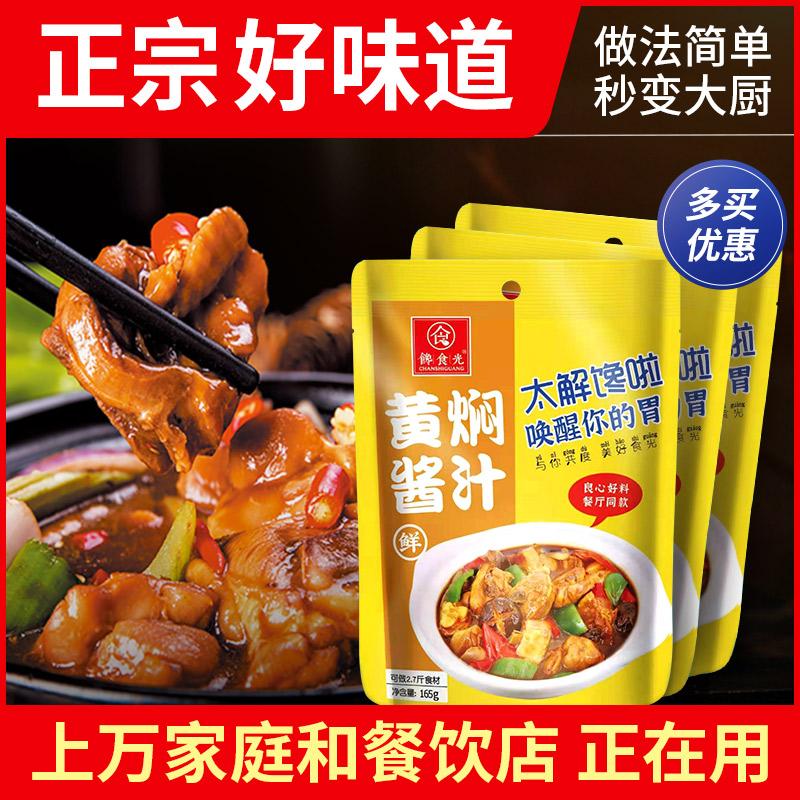 馋食光黄焖鸡酱料家用黄焖酱汁正宗秘制配方调料商用黄焖酱料理包