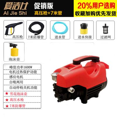 日本携家用220v高压水泵冲洗机器券后540.00元