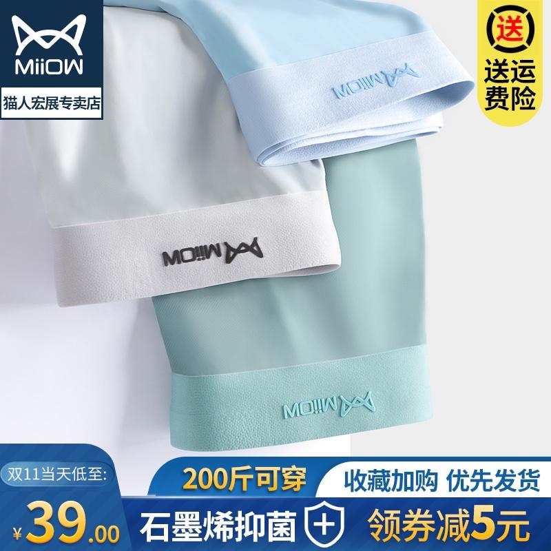 【券后价】【猫人】石墨烯抗菌男士内裤 三条装