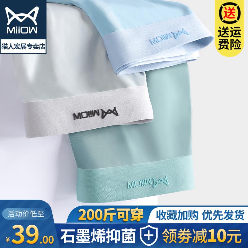 猫人石墨烯抗菌男士内裤男冰丝无痕四角裤运动纯棉裆平角大码短裤