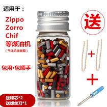 Afang正品火石粒打火石可用于Zippo芝宝火机煤油打火机高级软火石