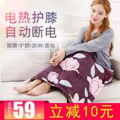 若尚电热护膝毯小电热毯盖腿办公室加热毯暖身毯取暖被子加热坐垫
