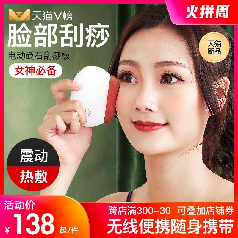 福润达刮痧仪器面部全身通用经络疏通家用电动眼板脸部美容按摩器