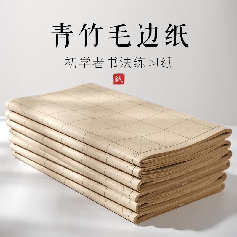 Бумага из бамбука Артикул 594758541133