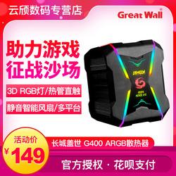 长城盖世G400 cpu风冷散热器4热管PWM温控静音风扇 双塔3D灯效