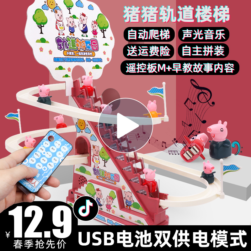 Douyin net red piggy climb stairs automatic rail car slide slide boy paige