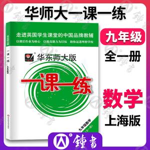 华东师大版九年级9年级全一册教材