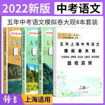 2022年版 五年上海中考语文模拟卷大观 含文言诗文记叙文说明文议论文考题精选 含答案 上海五年一模二模试题精选 中学教辅