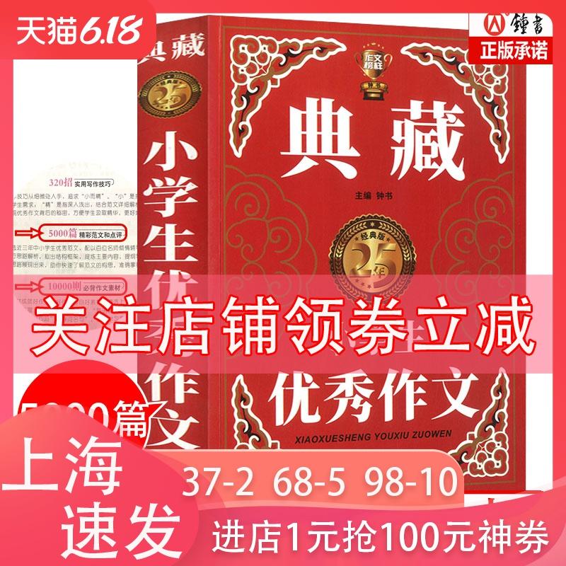 典藏版三四五六年级优秀作文作文书