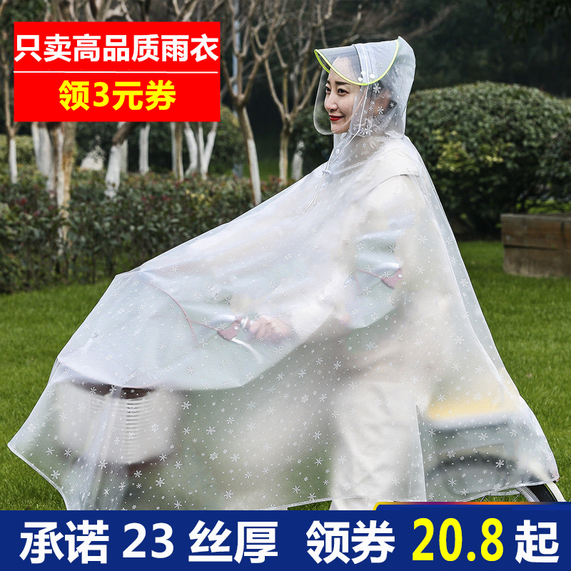 Electric bicycle raincoat mens and womens battery car single student riding anti rainstorm thickened transparent poncho