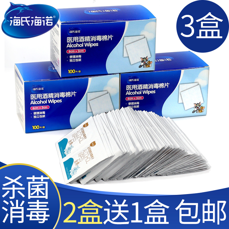 3 boxes! Heino disposable alcohol cotton tablet medical wound disinfection tablet mobile phone cleaning large and small 100 Tablets