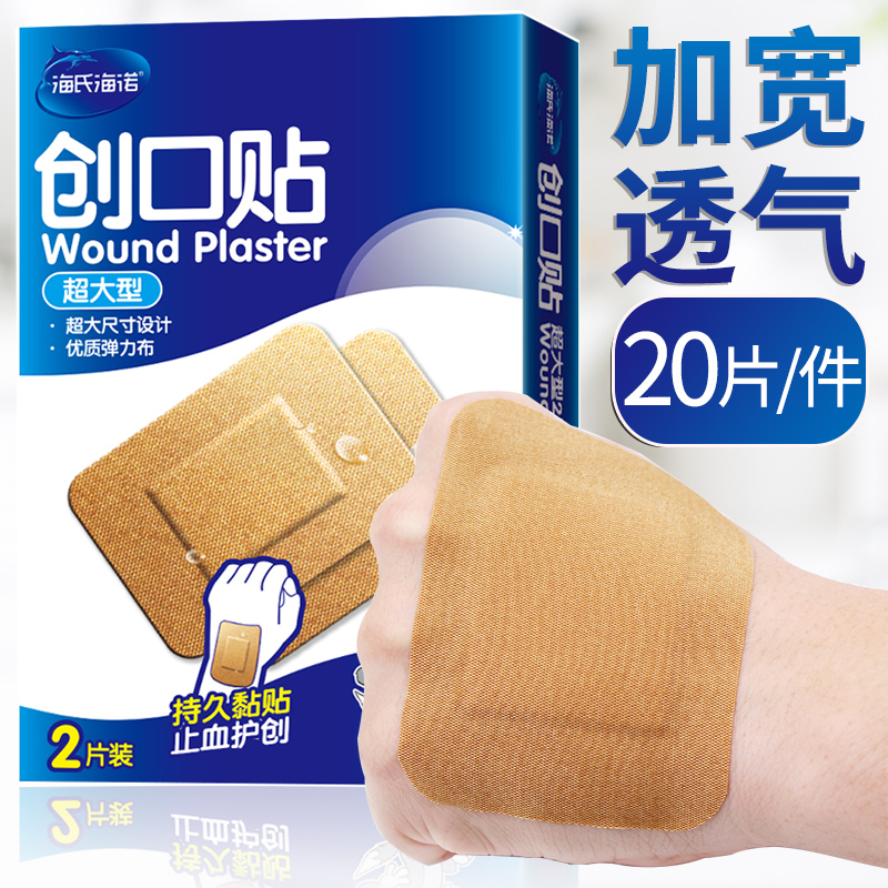 20! Heino widens and enlarges band aid, high elasticity and ventilation, super large bath, medical waterproof band aid