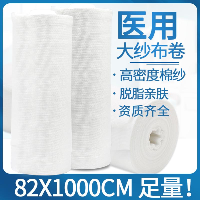 Medical degreasing gauze roll household surgical wound bandage fixed bandage large bundle of 82x1000cm