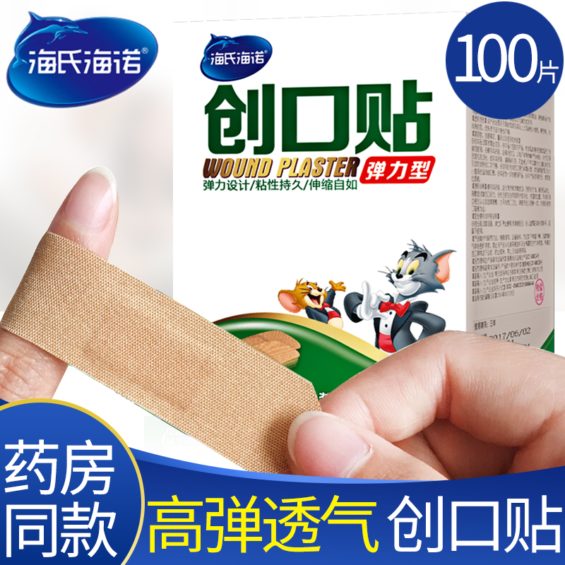 Haishi Hainuo medical high elastic band aid ventilate wound hemostasis and protect wound 100 pieces of anti abrasion heel foot patch