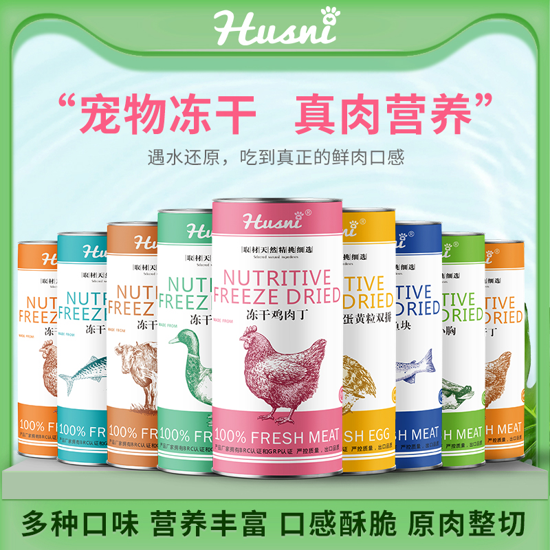 Cat snack frozen dried meat Cat Dog Chicken quail multi spring fish egg yolk fish dried canned dog training award pet food