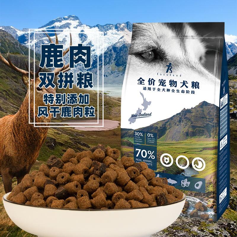 狗粮通用型它它食食风干营养鹿肉双拼犬粮泰迪金毛拉布拉多袋装