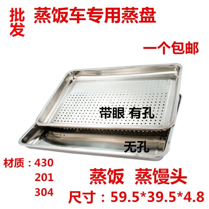 不锈钢蒸饭盘304不锈钢蒸饭盘蒸饭车托盘蒸饭柜盘子长方形盘60*40