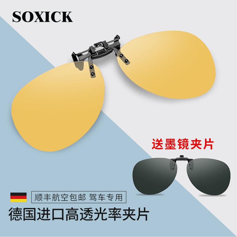 German soxick polarizing myopia clip mens and womens driving glasses sunglasses clip type driving glasses sunglasses