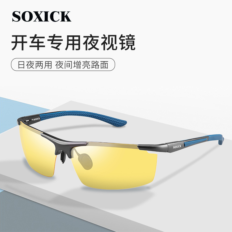 Germany soxick polarized HD anti high beam anti glare night vision goggles special glasses for driving at night men